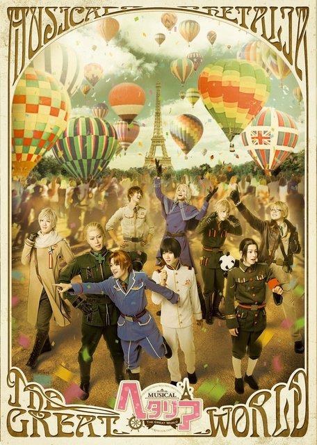 ミュージカル「ヘタリア~The Great World~」開幕直前!DVD 発売&ニコ生配信決定
