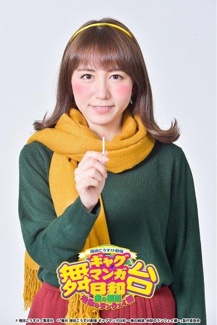 『舞台 増田こうすけ劇場 ギャグマンガ日和』新作のヒロイン役に大場美奈(SKE48)が決定!