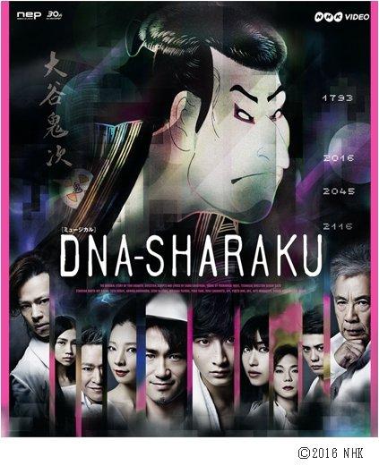 ナオト・インティライミと小関裕太がW主演を務めた『DNA-SHARAKU』Blu-ray発売!