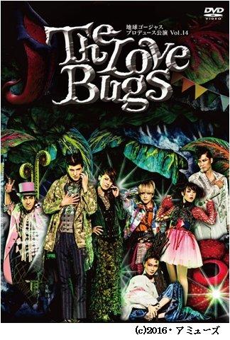 地球ゴージャス『The Love Bugs』DVD発売決定!岸谷五朗、城田優、寺脇康文による特典映像を一部公開