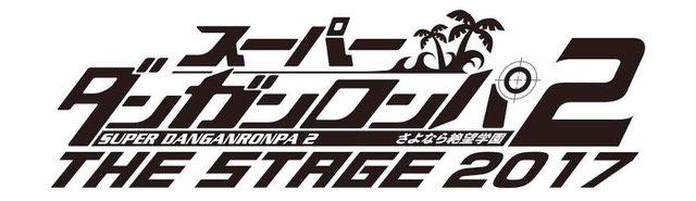 『スーパーダンガンロンパ2 THE STAGE』_ロゴ