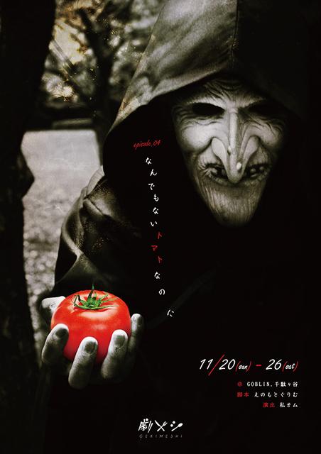 加村真美やフォンチーが出演する演劇×レストラン!劇メシ『なんでもないトマトなのに』開幕