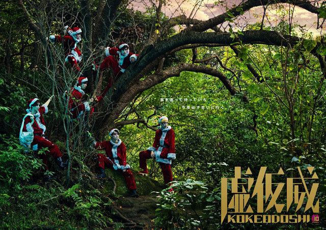 柿喰う客メンバー総出演で新作本公演『虚仮威』を年末年始ぶっ通し上演!