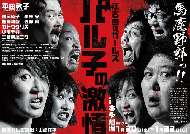 江古田のガールズ『パル子の激情』平田敦子を主演に劇団初のSFエンターテインメントに挑む!