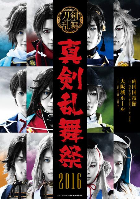 刀剣男士11名が勢ぞろい!ミュージカル『刀剣乱舞』~真剣乱舞祭 2016~メインビジュアル公開
