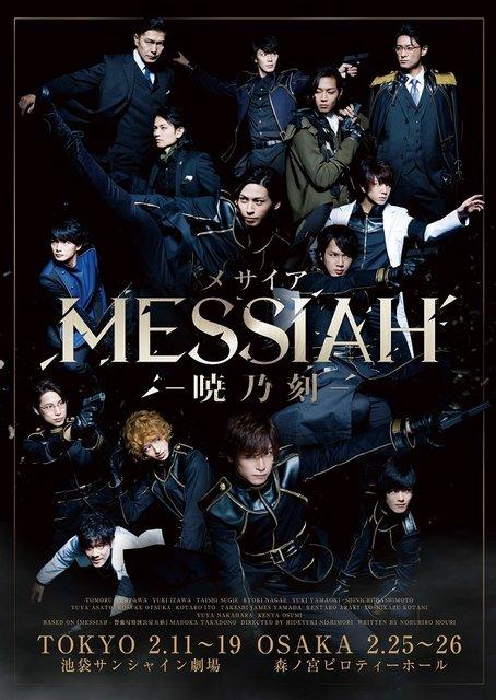 舞台『メサイア-暁乃刻-』キービジュアル&ストーリー公開!映画タイトルも決定