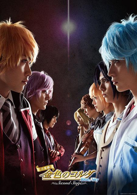 音楽劇『金色のコルダ Blue♪Sky Second Stage』星奏学院と神南高校が強い視線を交わすキービジュアル公開!
