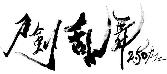 刀ステ×刀ミュが初コラボレーション!「刀剣乱舞 2.5Dカフェ」が期間限定オープン