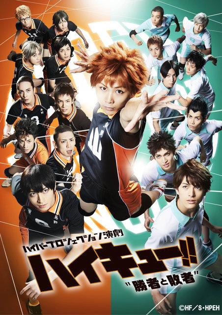 2017年春にハイパープロジェクション演劇「ハイキュー!!」〝勝者と敗者〞新作上演決定!