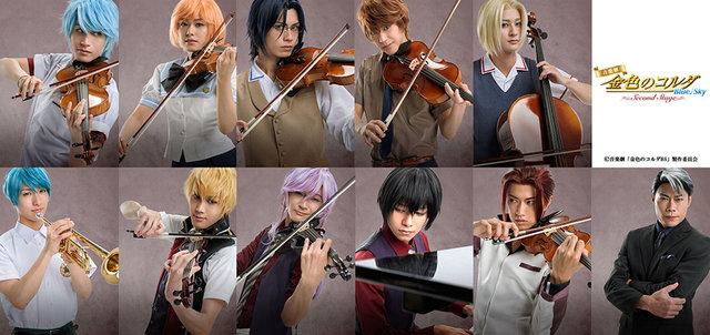 音楽劇『金色のコルダ Blue♪Sky Second Stage』総勢11名のキャラクタービジュアルを公開