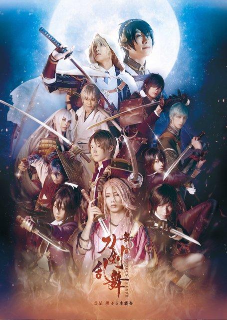 舞台『刀剣乱舞』再演の12振りが揃ったキービジュアル公開!ライブ・ビューイングの詳細も明らかに