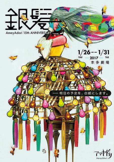 結成15周年を迎えたアマヤドリ、『銀髪』で2017年1月に本多劇場初進出