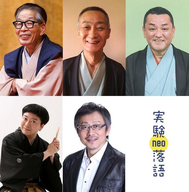 松尾貴史が参戦!『実験落語neo~シブヤ炎上するかも~』2017年2月開催決定!