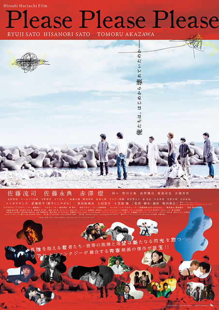 佐藤流司、佐藤永典、赤澤燈らが出演する映画『Please Please Please』2017年1月公開