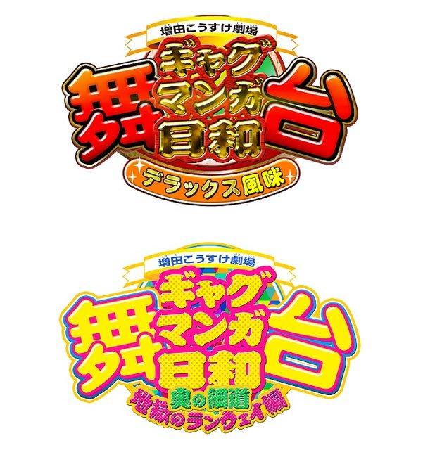 『舞台 増田こうすけ劇場 ギャグマンガ日和』前作の配信決定&新作イベントも開催
