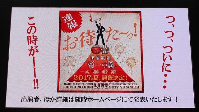 速報!「ジャンプフェスタ2017」にて學蘭歌劇『帝一の國』ライブ公演の決定を発表