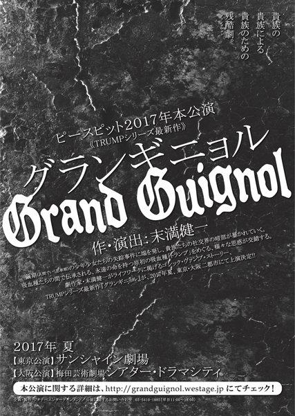 末満健一が描く「TRUMP」シリーズ最新作『グランギニョル』2017年夏に上演決定!