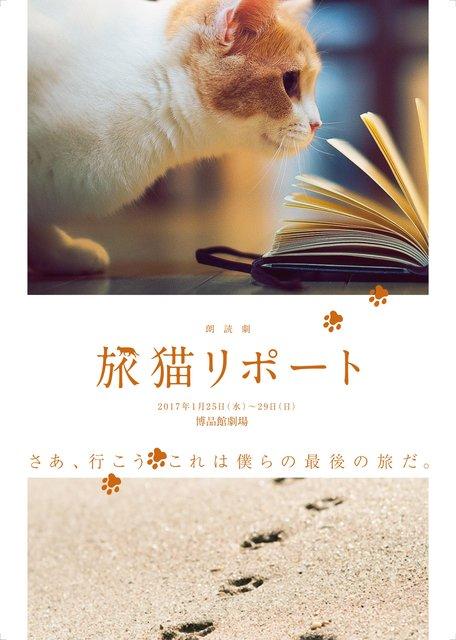 朗読劇『旅猫リポート』_メインビジュアル