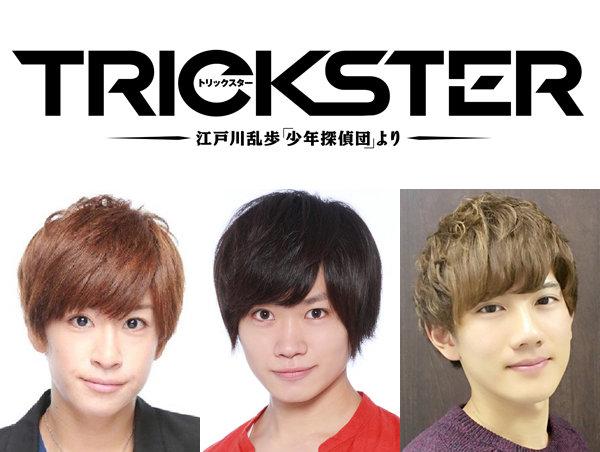鳥越裕貴、赤澤燈、赤澤遼太郎が出演!アニメ『TRICKSTER』舞台化で描くサイドストーリー