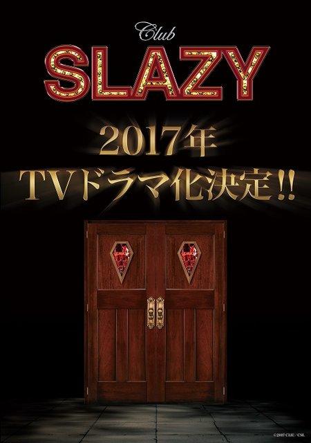 【速報】『Club SLAZY』がドラマ化!『Club SLAZY SPECIAL LIVE 2016』後に発表
