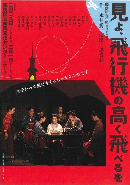 劇団青年座、2017年の幕開けは永井愛が描いた青春群像劇『見よ、飛行機の高く飛べるを』
