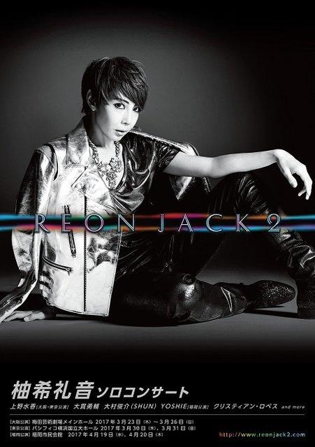 柚希礼音ソロコンサート『REON JACK2』 wowshopにてチケット先行販売中!