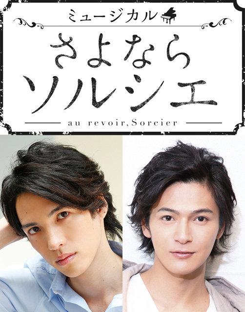 ミュージカル「さよならソルシエ」追加キャストに輝馬、上田堪大!原作者コメントも到着