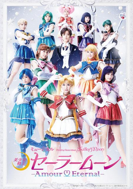 ミュージカル「美少女戦士セーラームーン」-Amour Eternal-3月に北海道で再演決定!