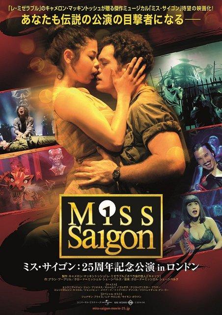 映画『ミス・サイゴン:25周年記念公演 in ロンドン』