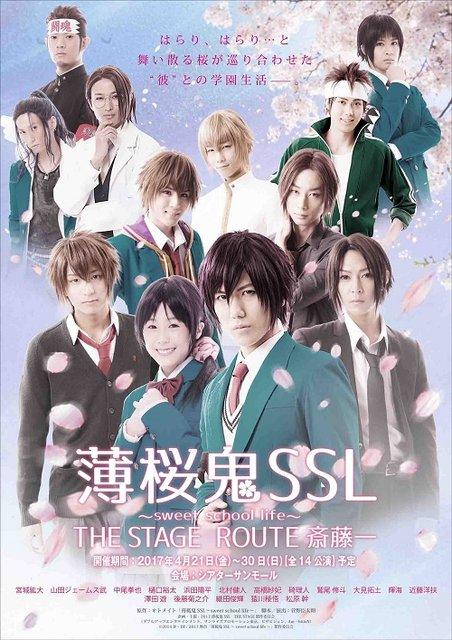 『薄桜鬼SSL ~sweet school life~ ROUTE 斎藤一』メインビジュアル公開!チケット先行発売の詳細も