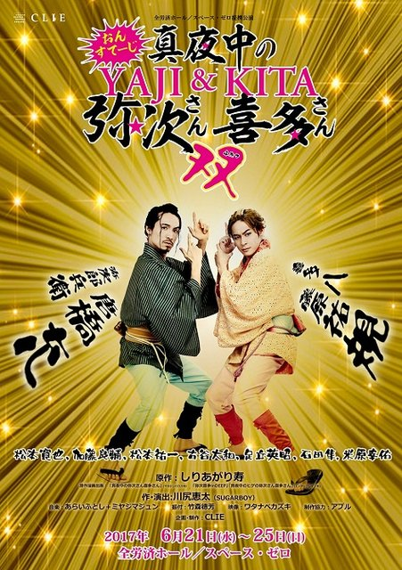 おん・すてーじ『真夜中の弥次さん喜多さん』双