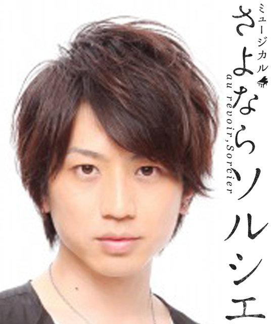 ミュージカル「さよならソルシエ」反橋宗一郎の出演も追加決定!輝馬、上田堪大と合わせ役名公開