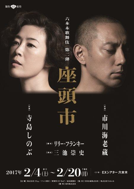 六本木歌舞伎第2弾『座頭市』_チラシ