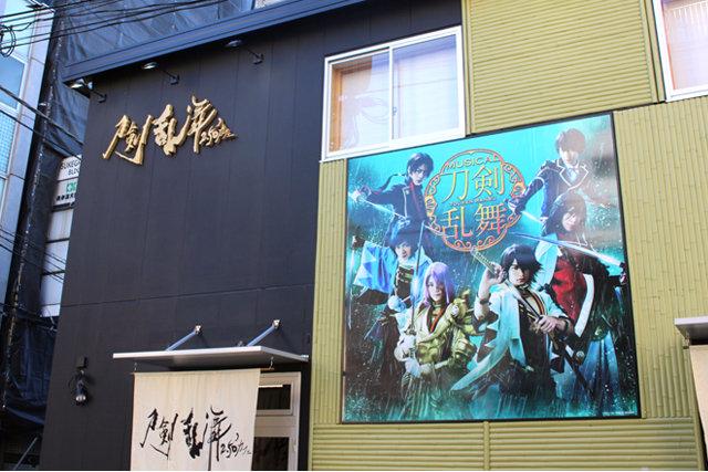 『刀ステ』と『刀ミュ』が初コラボした「刀剣乱舞2.5Dカフェ」に行ってみた!内覧会レポート