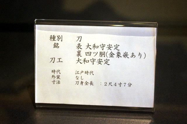 「刀剣乱舞2.5Dカフェ」内覧会レポート_17