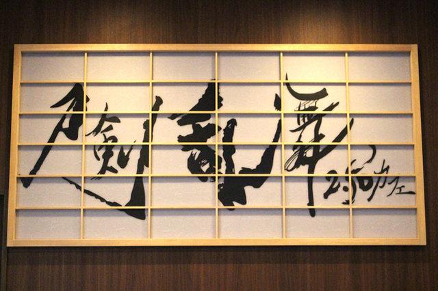 「刀剣乱舞2.5Dカフェ」内覧会レポート_18