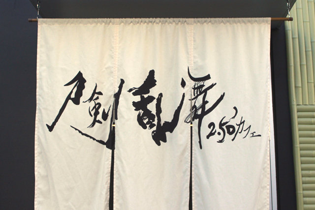 「刀剣乱舞2.5Dカフェ」内覧会レポート_2
