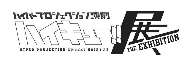ハイパープロジェクション演劇「ハイキュー!!」展の開催が決定!舞台の世界を実際に体感しよう!!