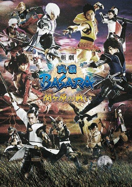 斬劇『戦国BASARA』関ヶ原の戦い、躍動感溢れる最新ビジュアルを公開!2月3日には「節分祭」も開催