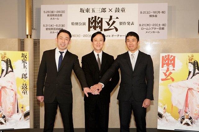 「鼓童は和太鼓のイメージを超える!」坂東玉三郎×鼓童 特別公演『幽玄』製作発表