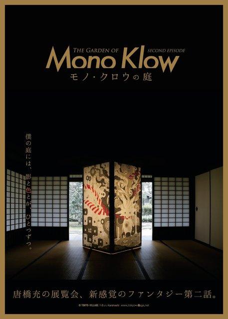 「Mono Klowの庭」ビジュアル