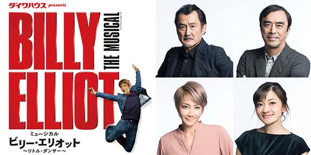 ミュージカル『ビリー・エリオット』wowshopにてチケット先行発売が決定!! 吉田鋼太郎らキャストコメントも到着