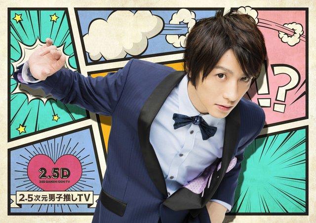 鈴木拡樹をMCに迎えた『2.5次元男子推しTV』WOWOWにて3月放送開始!