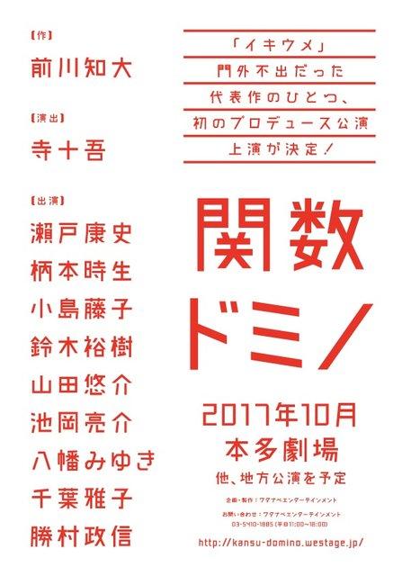前川知大の『関数ドミノ』が初のプロデュース公演で上演!瀬戸康史、柄本時生、勝村政信らで10月に