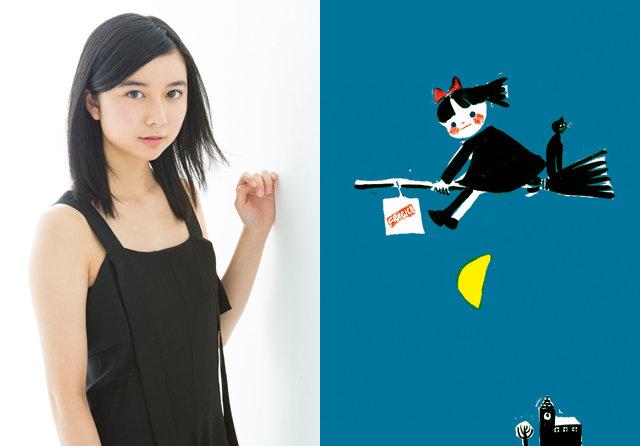 上白石萌歌&阿部顕嵐(ジャニーズJr.)でミュージカル『魔女の宅急便』6月上演!