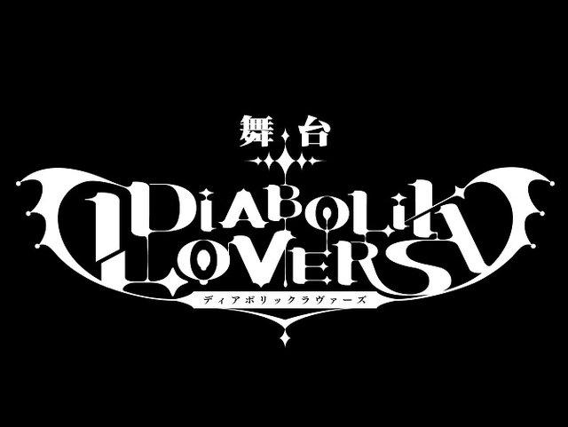 舞台『DIABOLIK LOVERS』ロゴ