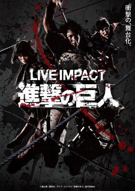 リヴァイ役は遠藤雄弥、ジャン・キルシュタイン役は本田礼生!「進撃の巨人」キャスト発表第2弾