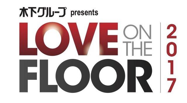 『LOVE ON THE FLOOR 2017』上演決定_3
