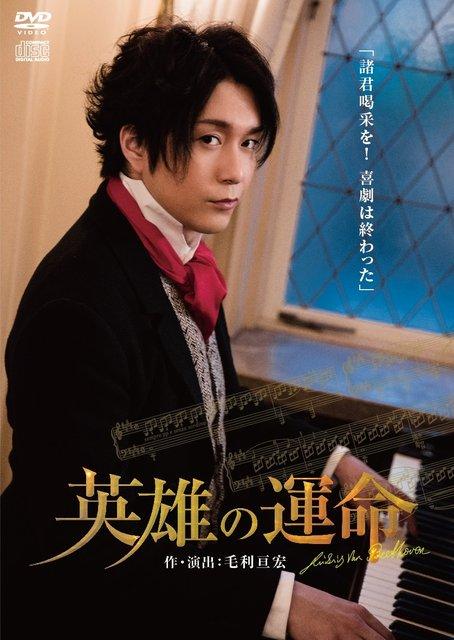 大山真志がベートーヴェン役を熱演した『英雄の運命』、DVDが本日発売!