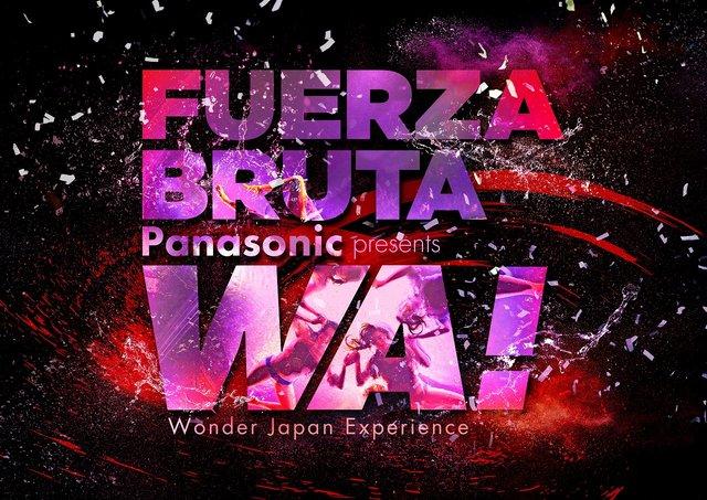 アミューズ×フエルサ ブルータ「外国人が見た日本」をテーマに新作『WA!』を今夏上演